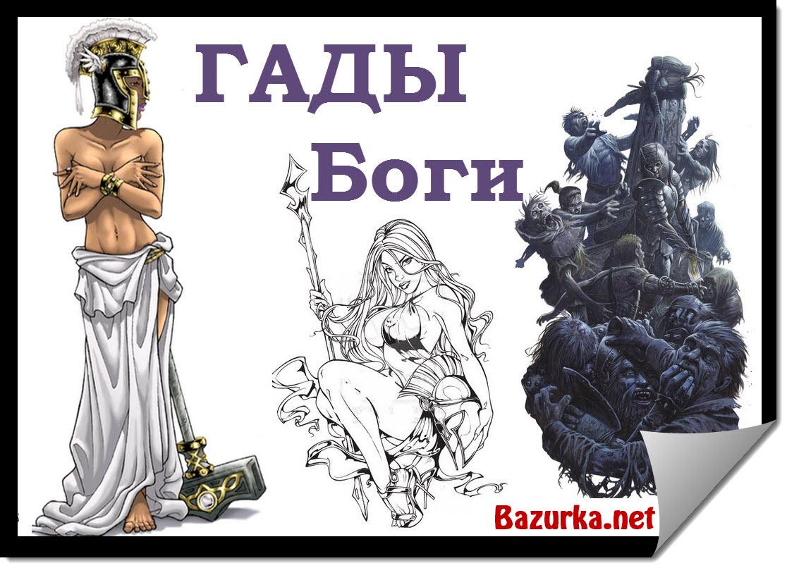 Гей комиксы греческие