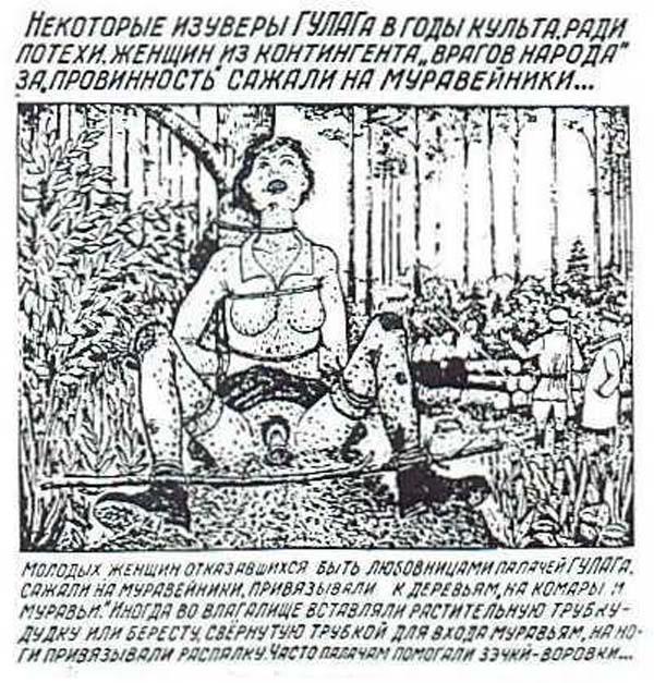 Пытки бдсм женщины