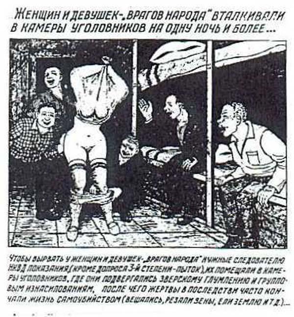 нквд тюрьмах порно в