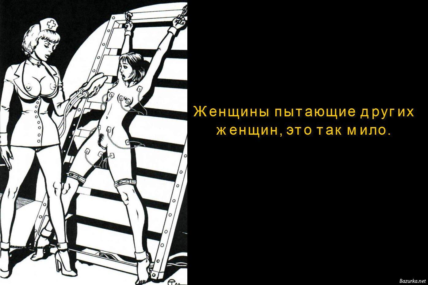 пытки голых фото: