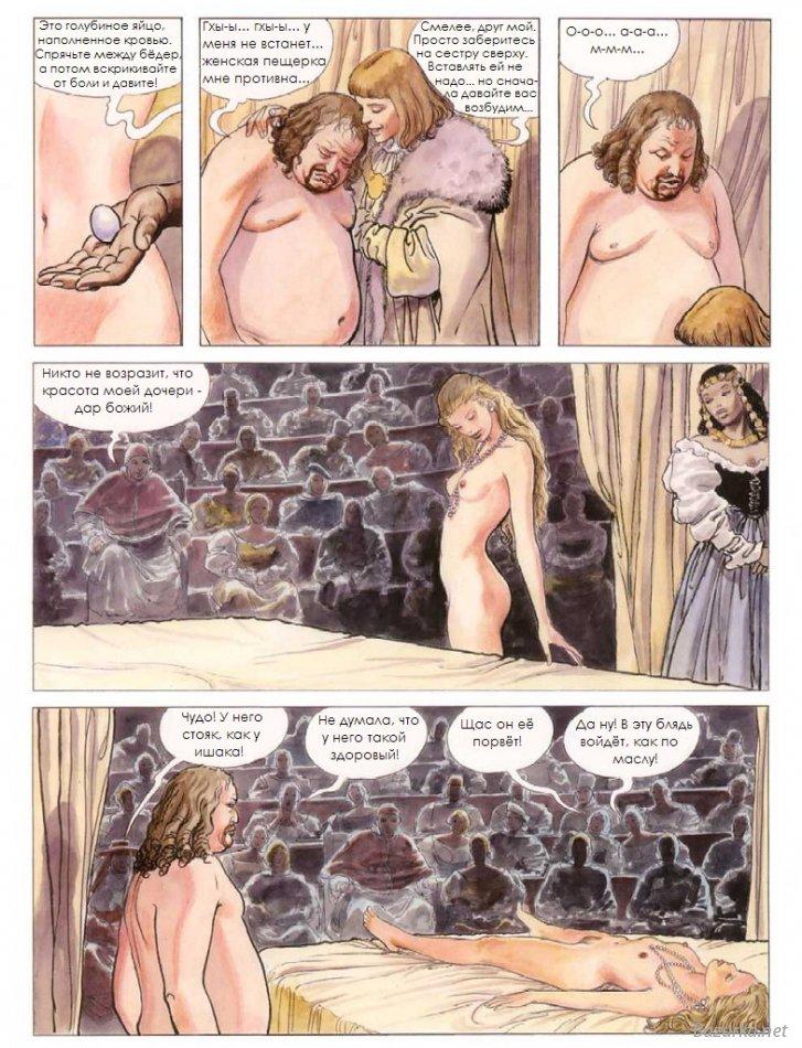 эротические истории до конца