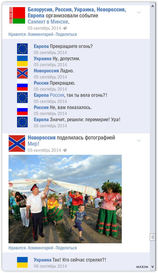 прикольные картинки и видеоролики 1413478540_rossiya-i-uraina-perepiska-facebook-12
