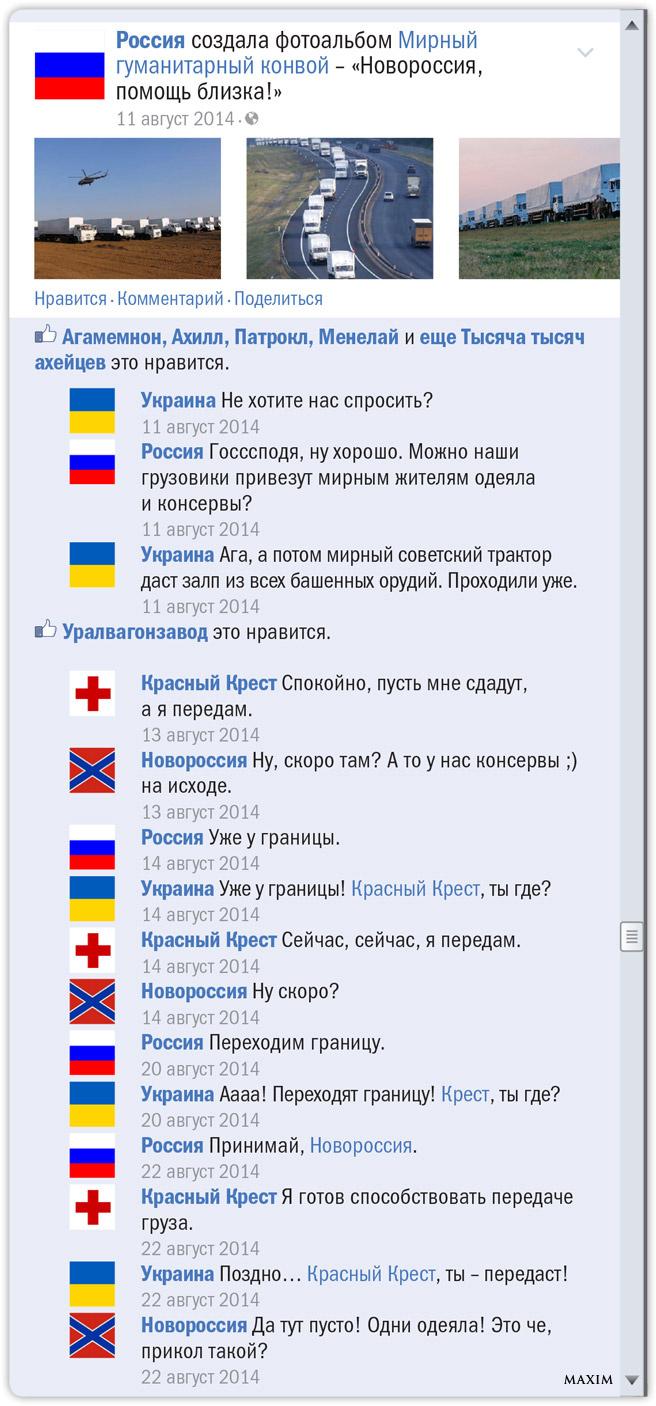 прикольные картинки и видеоролики 1413478560_rossiya-i-uraina-perepiska-facebook-10