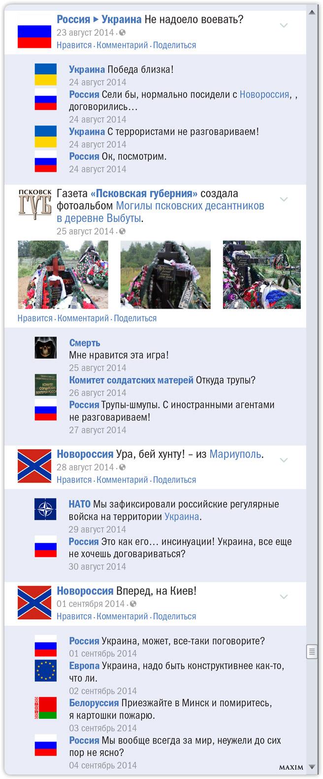 прикольные картинки и видеоролики 1413478567_rossiya-i-uraina-perepiska-facebook-11
