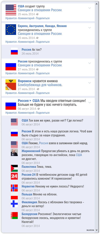 прикольные картинки и видеоролики 1413478574_rossiya-i-uraina-perepiska-facebook-8