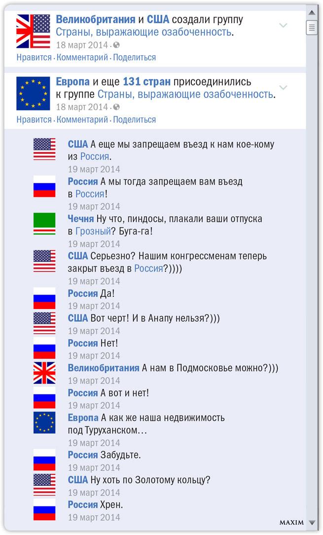 1413478576_rossiya-i-uraina-perepiska-fa
