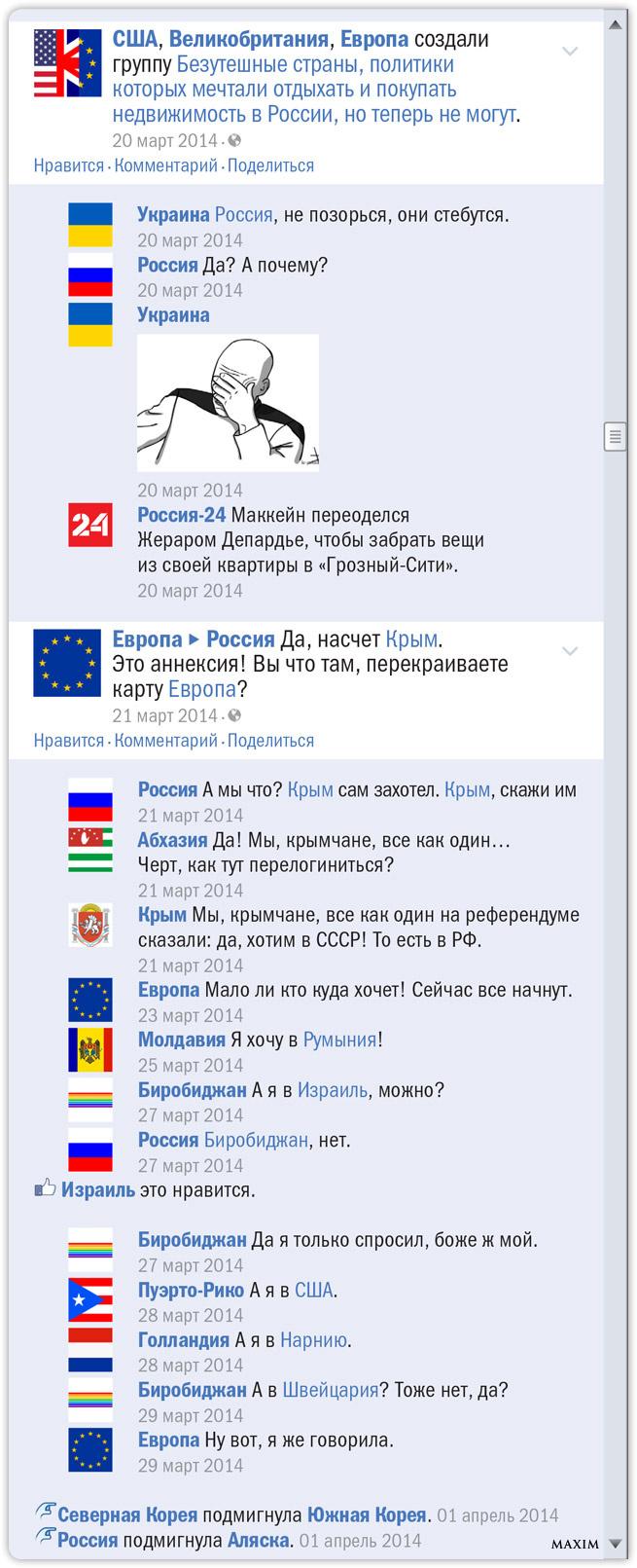 прикольные картинки и видеоролики 1413478589_rossiya-i-uraina-perepiska-facebook-5