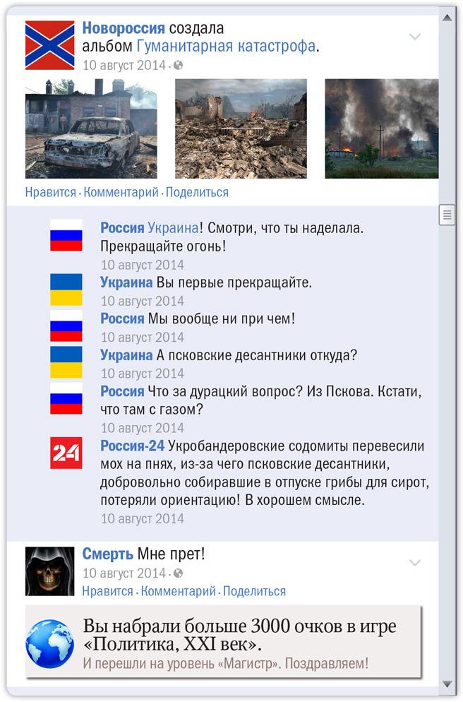 прикольные картинки и видеоролики 1413478589_rossiya-i-uraina-perepiska-facebook-9