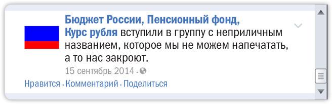 прикольные картинки и видеоролики 1413478593_rossiya-i-uraina-perepiska-facebook-13