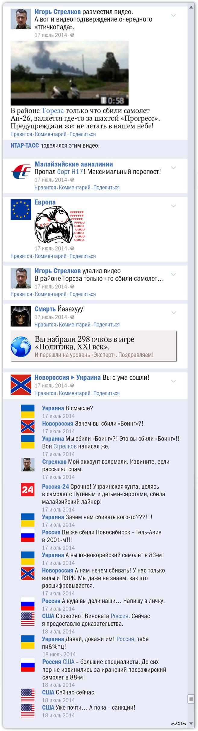 прикольные картинки и видеоролики 1413478616_rossiya-i-uraina-perepiska-facebook-7