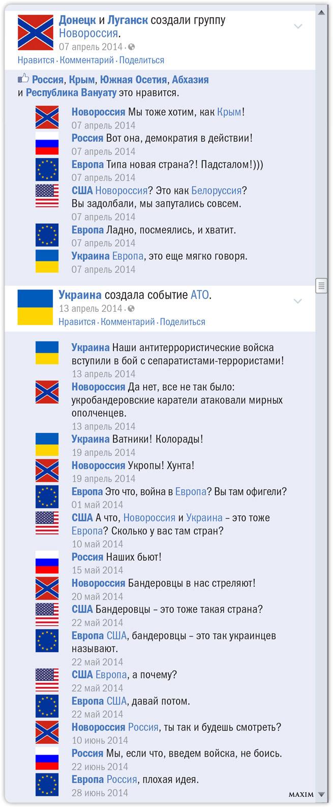 прикольные картинки и видеоролики 1413478629_rossiya-i-uraina-perepiska-facebook-6