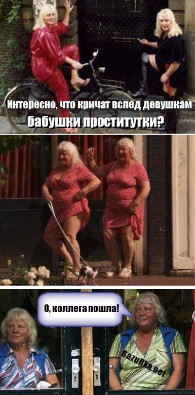 очень старая проститутка