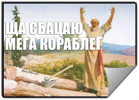 """Ной не брал """"каждой твари по паре"""""""