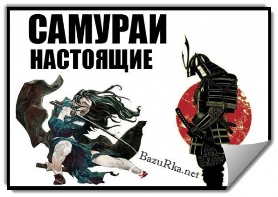 Наиболее известные самураи
