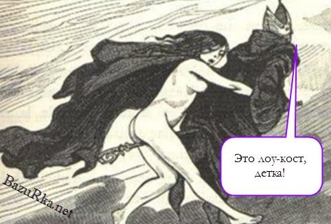 Секс сатанисты
