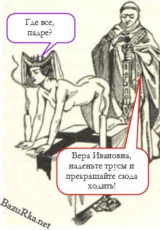 Секс сатанзм