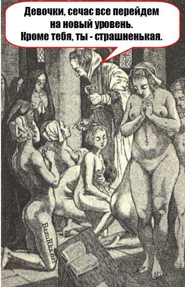 Сатанизм оргии