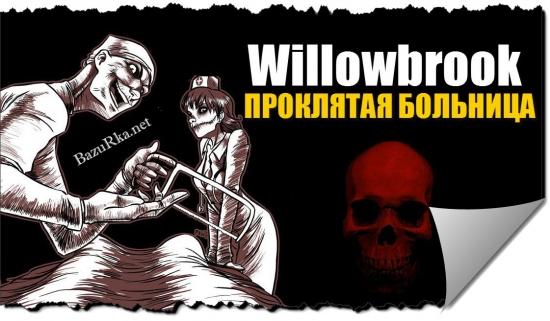 Психиатрическая клиника Willowbrook