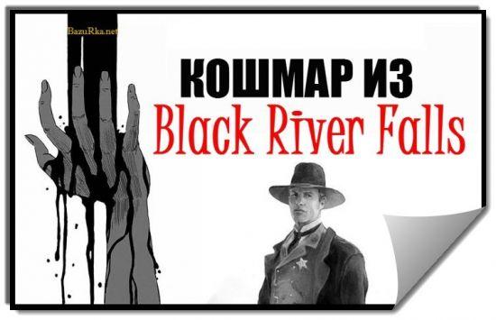 Кошмар Black River Falls