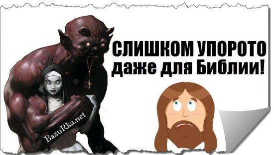 Библейские истории, которые удалили
