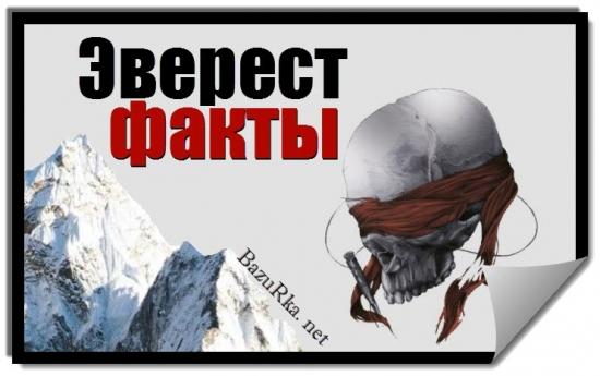 Жуткие факты про гору Эверест